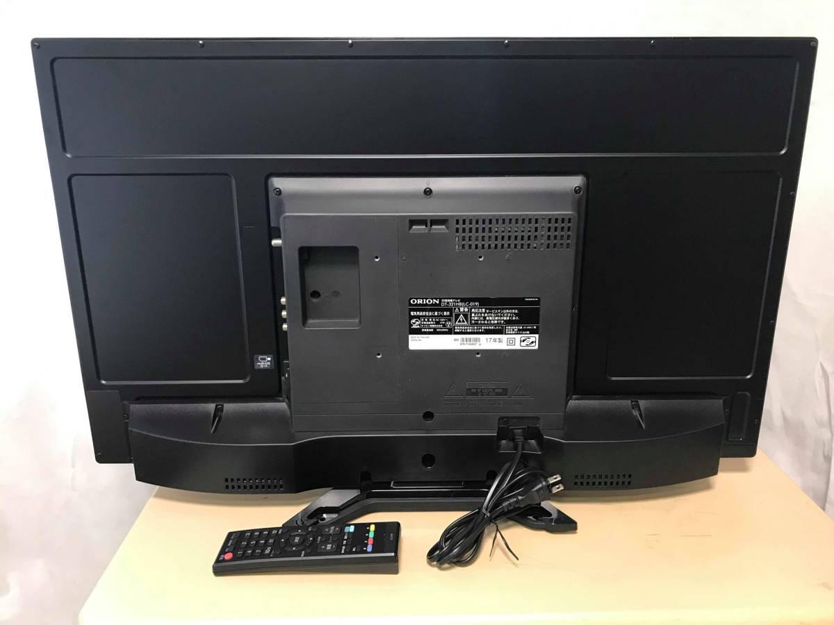 オリオン テレビ 出張 修理
